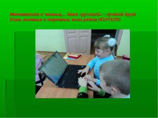 Математика и чтенье,... даже «русский» – лучший друг! Есть хотенье и терпенье