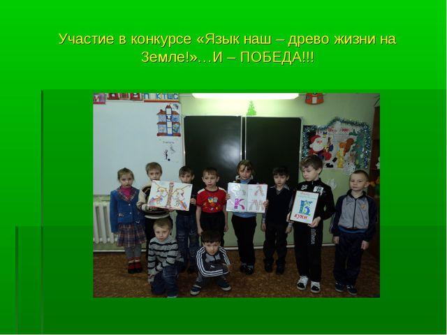 Участие в конкурсе «Язык наш – древо жизни на Земле!»…И – ПОБЕДА!!!