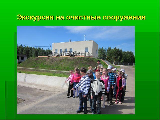 Экскурсия на очистные сооружения
