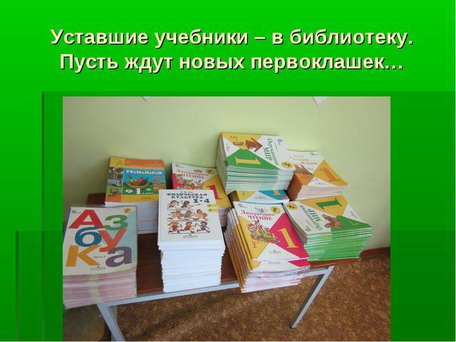 Уставшие учебники – в библиотеку. Пусть ждут новых первоклашек…
