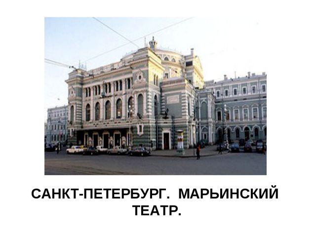 САНКТ-ПЕТЕРБУРГ. МАРЬИНСКИЙ ТЕАТР.