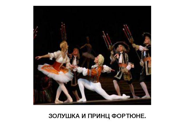ЗОЛУШКА И ПРИНЦ ФОРТЮНЕ.