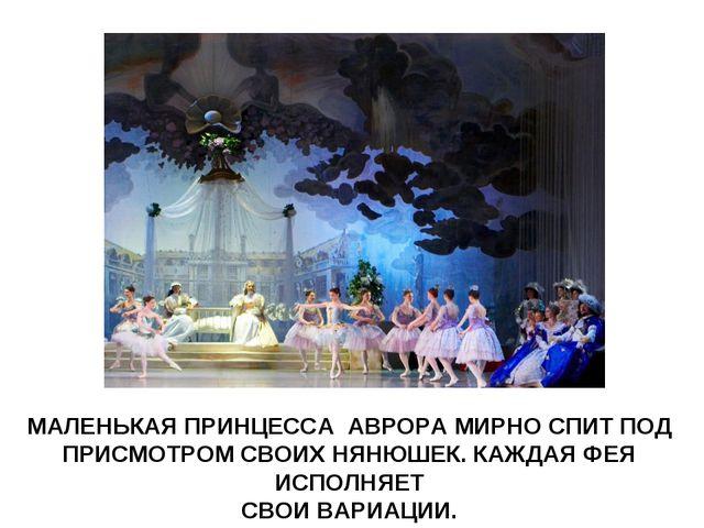МАЛЕНЬКАЯ ПРИНЦЕССА АВРОРА МИРНО СПИТ ПОД ПРИСМОТРОМ СВОИХ НЯНЮШЕК. КАЖДАЯ ФЕ...