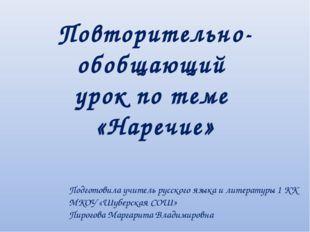 Повторительно-обобщающий урок по теме «Наречие» Подготовила учитель русского