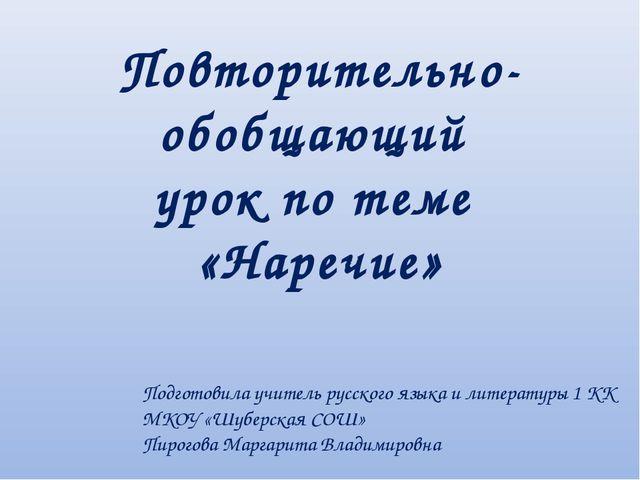 Повторительно-обобщающий урок по теме «Наречие» Подготовила учитель русского...