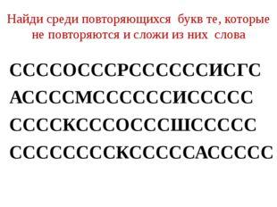 Найди среди повторяющихся букв те, которые не повторяются и сложи из них слов