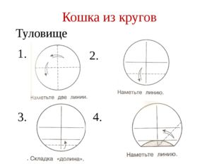 Кошка из кругов Туловище 1. 2. 3. 4.