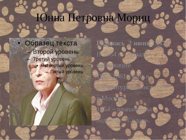 Юнна Петровна Мориц Родилась 2 июня 1937г. В 1954 г. – начало публикаций 1955...