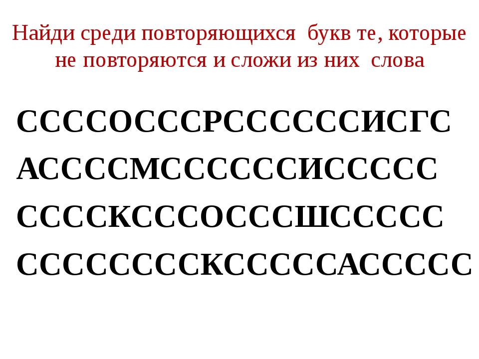 Найди среди повторяющихся букв те, которые не повторяются и сложи из них слов...