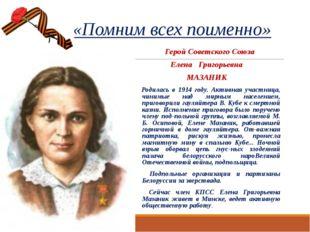 «Помним всех поименно» Герой Советского Союза Елена Григорьевна МАЗАНИК Роди