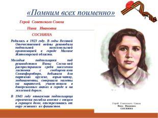 Герой Советского Союза Нина Ивановна СОСНИНА Родилась в 1923 году. В годы Вел