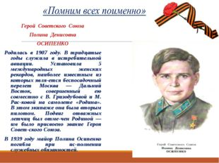 Герой Советского Союза Полина Денисовна ОСИПЕНКО Родилась в 1907 году. В трид