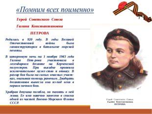 Герой Советского Союза Галина Константиновна ПЕТРОВА Родилась в 920 году. В г