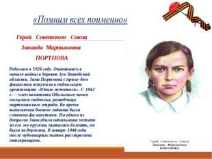 Герой Советского Союза Зинаида Мартыновна ПОРТНОВА Родилась в 1926 году. Оказ