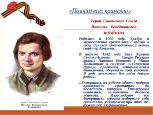 Герой Советского Союза Наталья Венедиктовна КОВШОВА Родилась в 1920 году. Хр