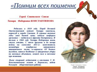 «Помним всех поименно» Герой Советского Союза Тамара Федоровна КОНСТАНТИНОВА