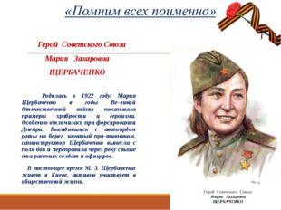 Герой Советского Союза Мария Захаровна ЩЕРБАЧЕНКО Родилась в 1922 году. Ма