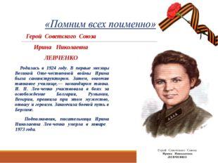 Герой Советского Союза Ирина Николаевна ЛЕВЧЕНКО Родилась в 1924 году. В перв