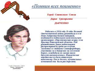Герой Советского Союза Дарья Григорьевна ДЬЯЧЕНКО Родилась в 1924 году. В го