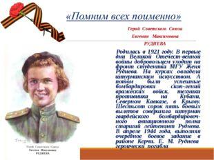 Герой Советского Союза Евгения Максимовна РУДНЕВА Родилась в 1921 году. В пе