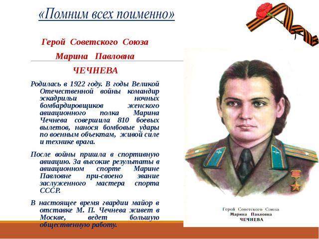 Герой Советского Союза Марина Павловна ЧЕЧНЕВА Родилась в 1922 году. В годы В...