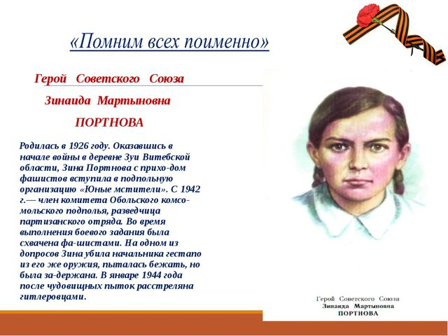 Герой Советского Союза Зинаида Мартыновна ПОРТНОВА Родилась в 1926 году. Оказ...