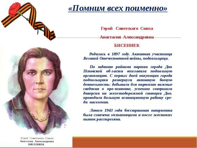 «Помним всех поименно» Герой Советского Союза Анастасия Александровна БИСЕНИЕ...