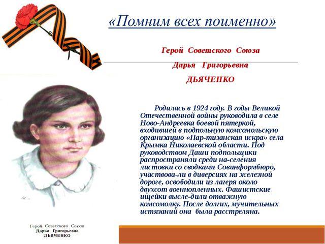 Герой Советского Союза Дарья Григорьевна ДЬЯЧЕНКО Родилась в 1924 году. В го...