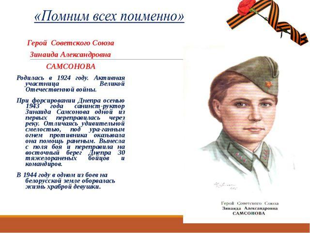 Герой Советского Союза Зинаида Александровна САМСОНОВА Родилась в 1924 году....