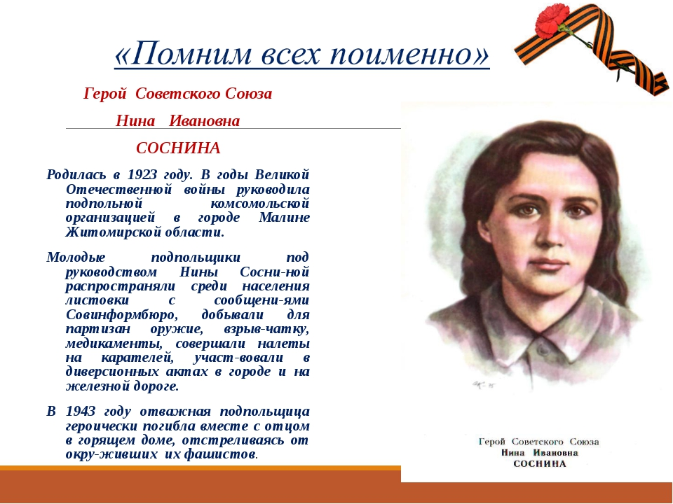 Герой Советского Союза Нина Ивановна СОСНИНА Родилась в 1923 году. В годы Вел...