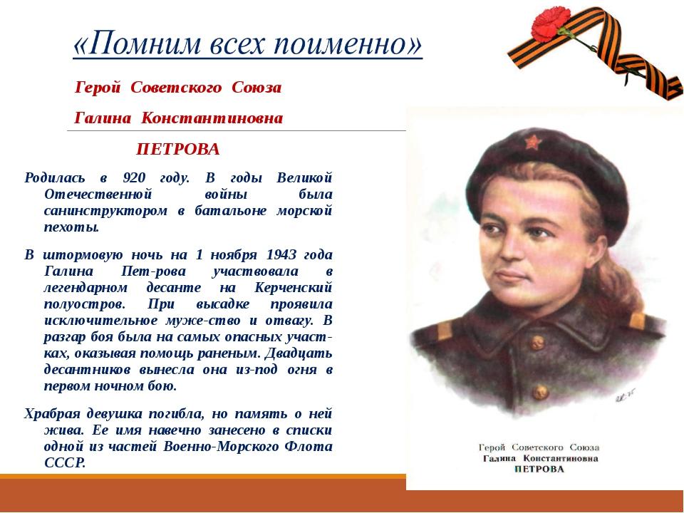 Герой Советского Союза Галина Константиновна ПЕТРОВА Родилась в 920 году. В г...
