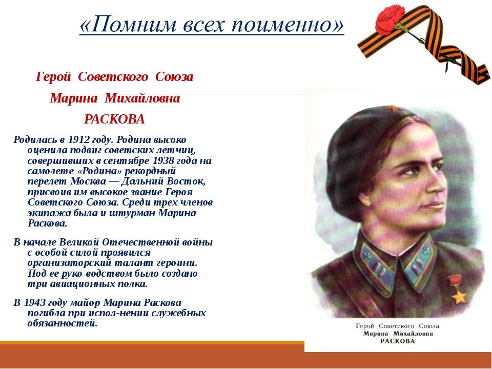 Герой Советского Союза Марина Михайловна РАСКОВА Родилась в 1912 году. Родина...