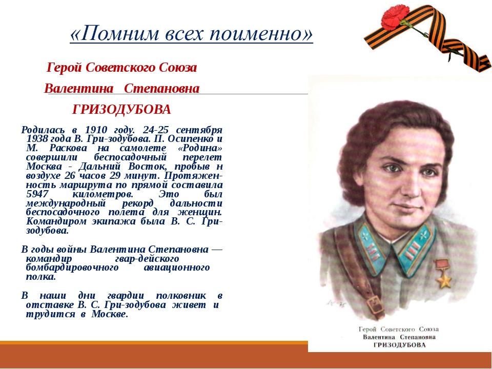 Герой Советского Союза Валентина Степановна ГРИЗОДУБОВА Родилась в 1910 году....