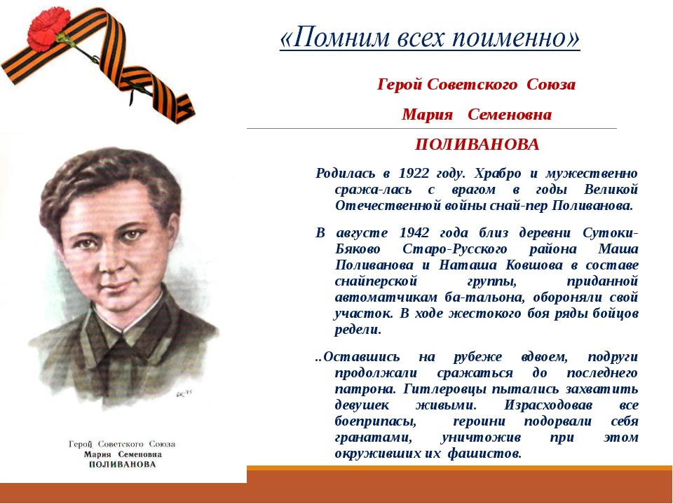 Герой Советского Союза Мария Семеновна ПОЛИВАНОВА Родилась в 1922 году. Храб...