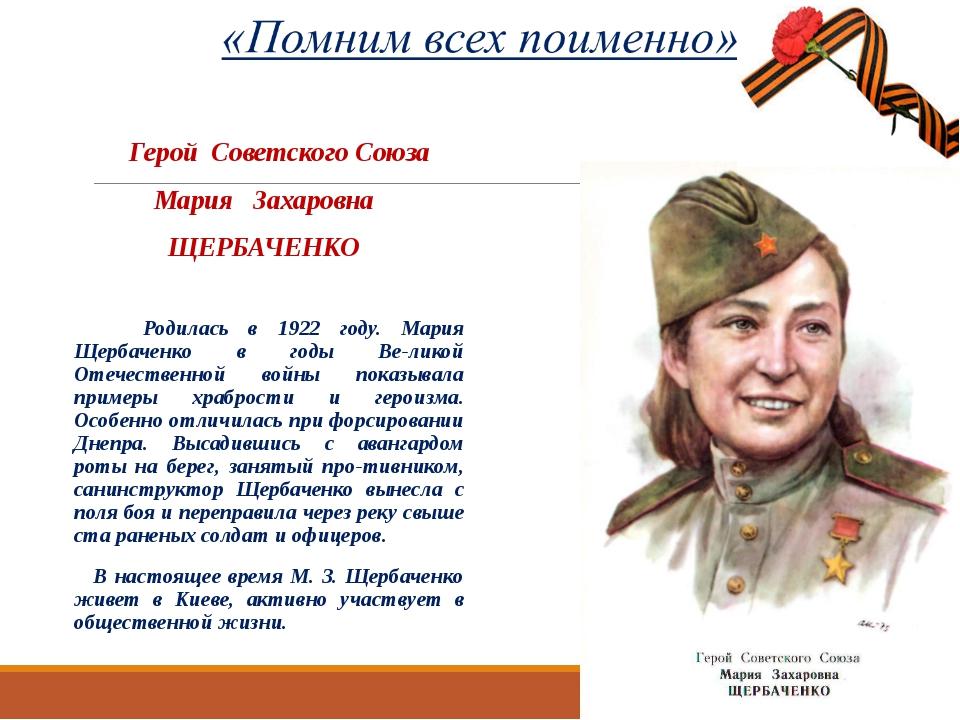 Герой Советского Союза Мария Захаровна ЩЕРБАЧЕНКО Родилась в 1922 году. Ма...