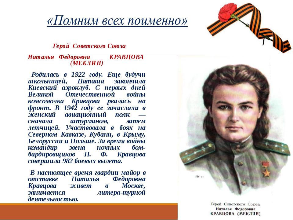 Герой Советского Союза Наталья Федоровна КРАВЦОВА (МЕКЛИН) Родилась в 1922 г...