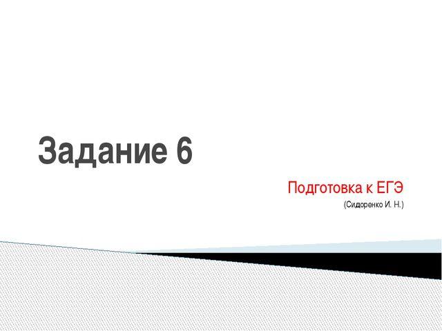 Задание 6 Подготовка к ЕГЭ (Сидоренко И. Н.)