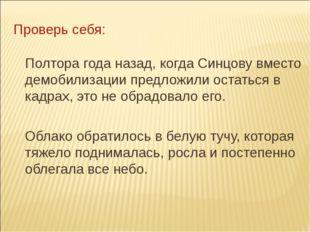Проверь себя: Полтора года назад, когда Синцову вместо демобилизации предложи
