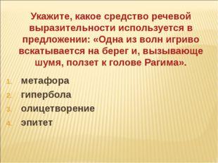 Укажите, какое средство речевой выразительности используется в предложении: «