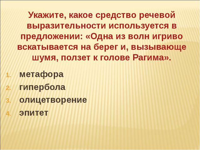 Укажите, какое средство речевой выразительности используется в предложении: «...