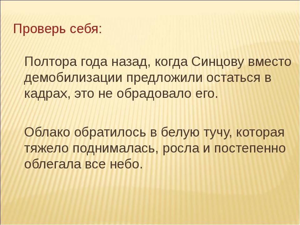Проверь себя: Полтора года назад, когда Синцову вместо демобилизации предложи...