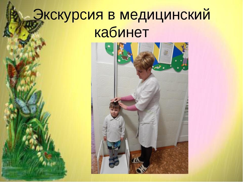 Экскурсия в медицинский кабинет
