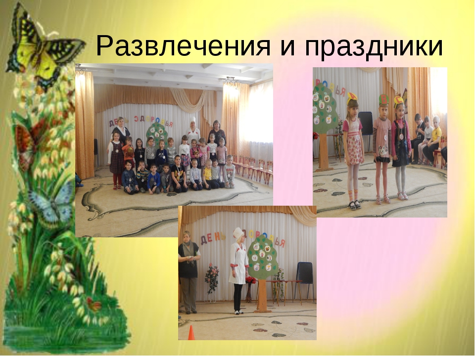Развлечения и праздники
