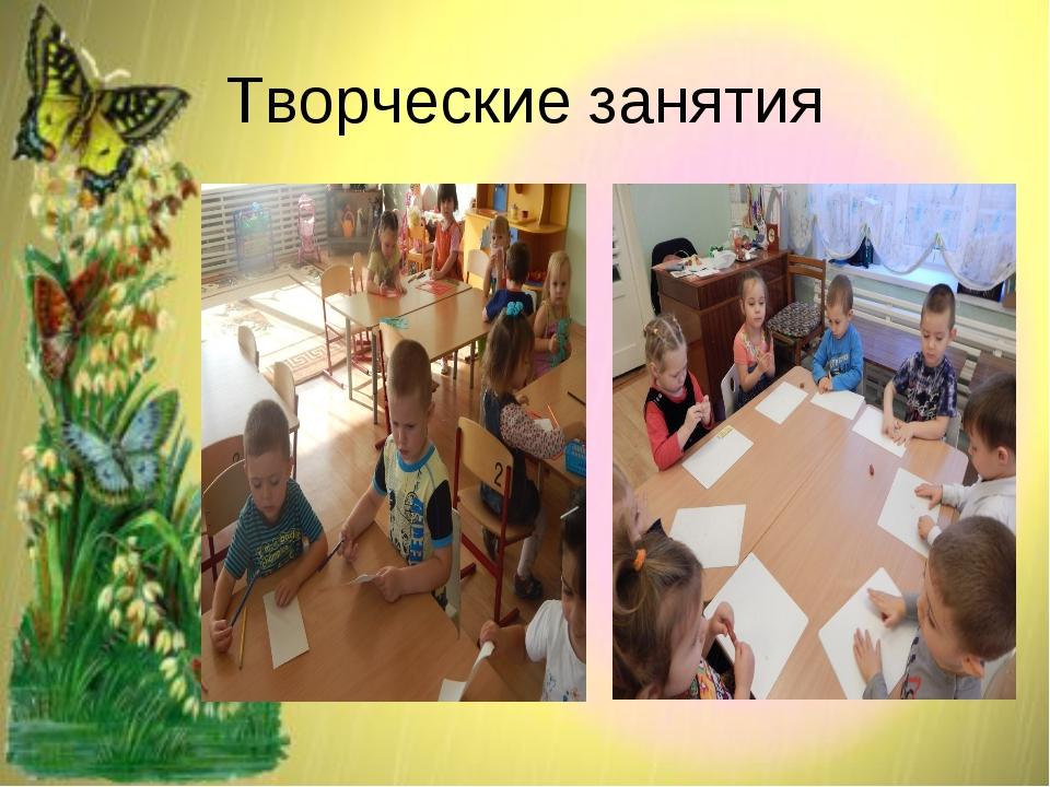 Творческие занятия