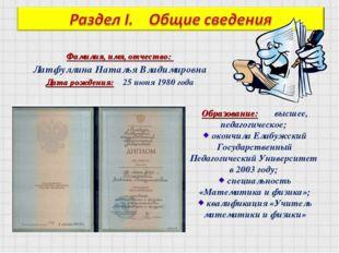 Фамилия, имя, отчество: Латфуллина Наталья Владимировна Дата рождения: 25 июн