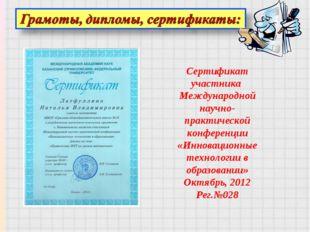 Сертификат участника Международной научно-практической конференции «Инновацио