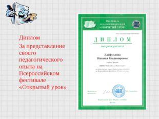 Диплом За представление своего педагогического опыта на Всероссийском фестива