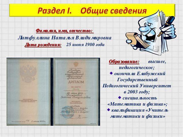 Фамилия, имя, отчество: Латфуллина Наталья Владимировна Дата рождения: 25 июн...