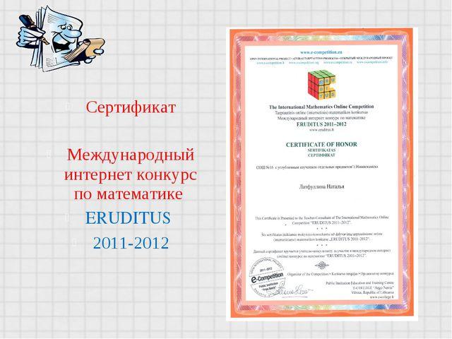 Сертификат Международный интернет конкурс по математике ERUDITUS 2011-2012