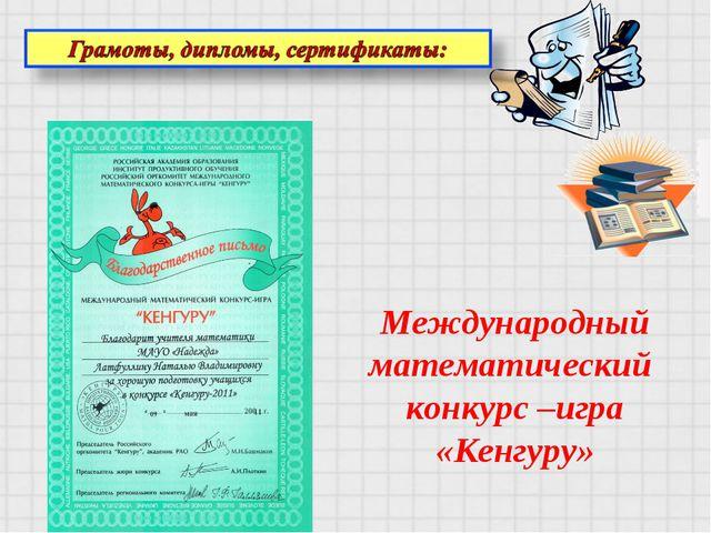 Международный математический конкурс –игра «Кенгуру»